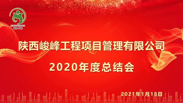 河南百事3项目管理有限公司2020年度部门总结会成功召开