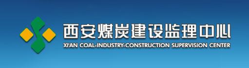 西安煤炭建设监理中心